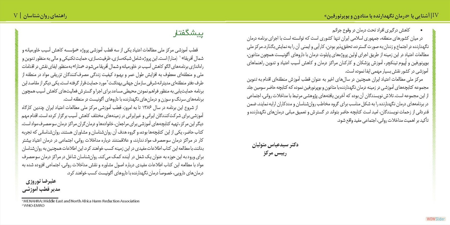 Psychologist_Booklet_farsi_low-page-004