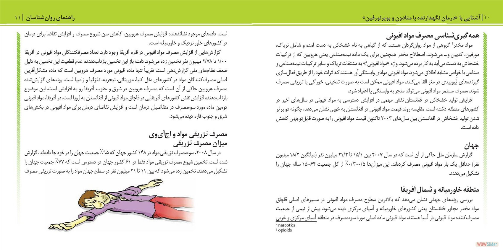 Psychologist_Booklet_farsi_low-page-012