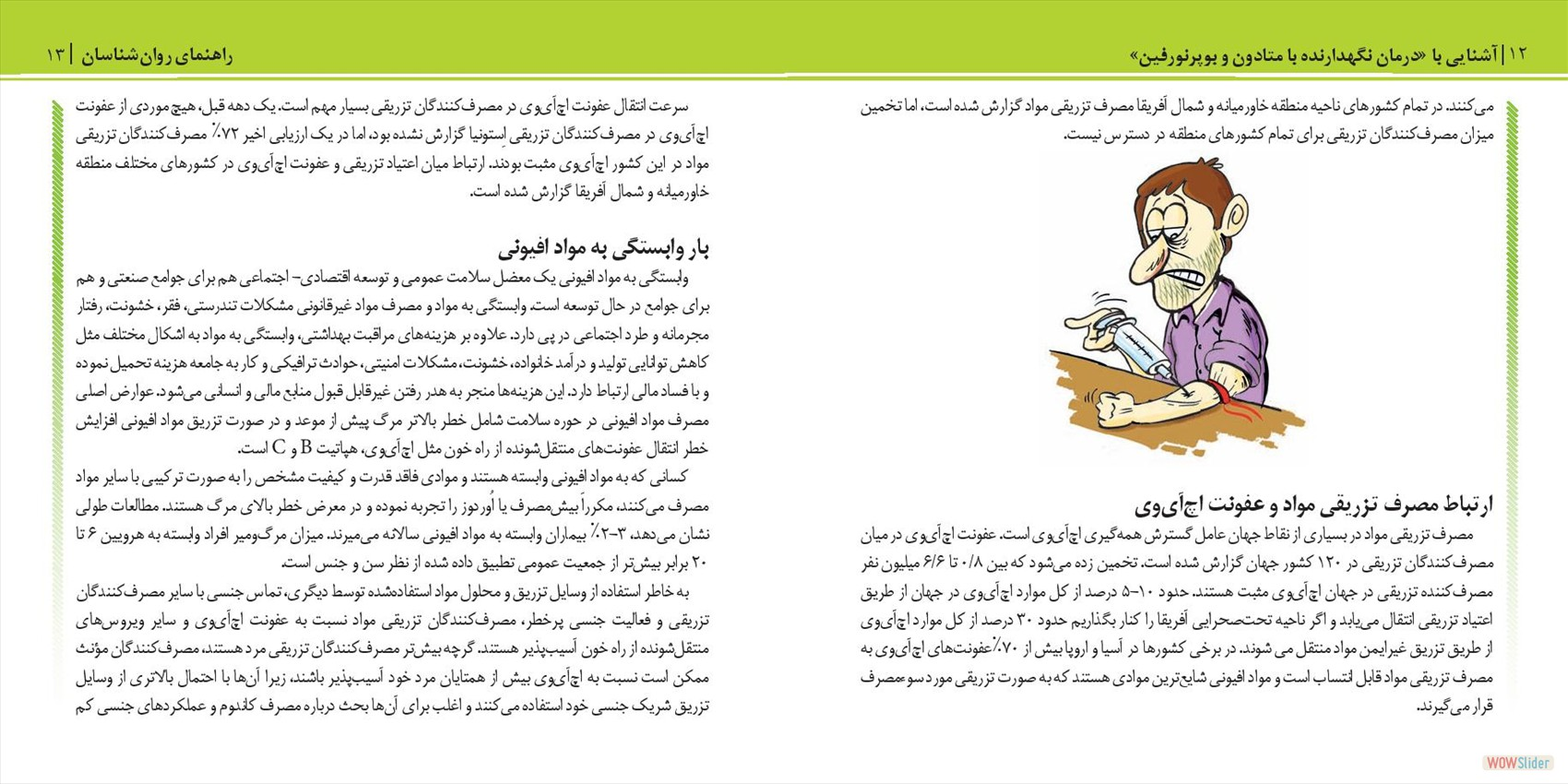 Psychologist_Booklet_farsi_low-page-013