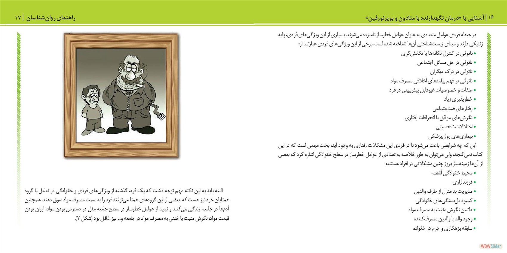 Psychologist_Booklet_farsi_low-page-015