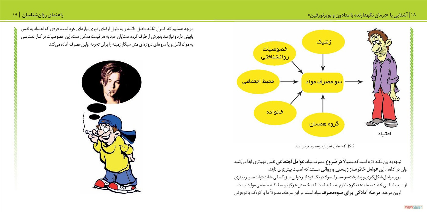 Psychologist_Booklet_farsi_low-page-016