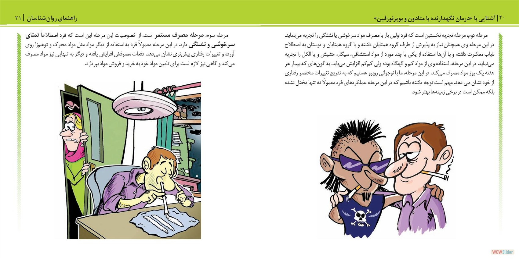 Psychologist_Booklet_farsi_low-page-017
