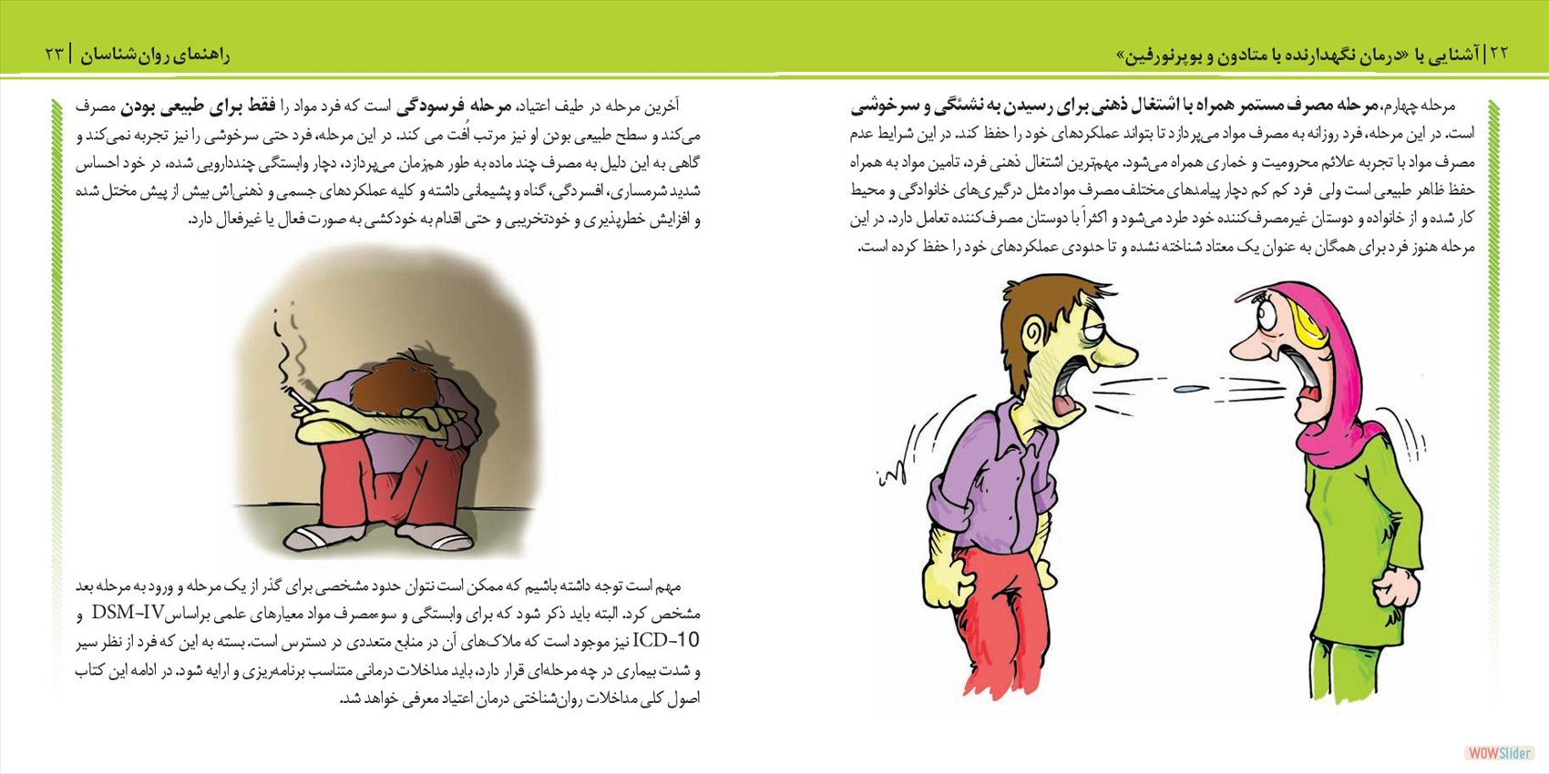 Psychologist_Booklet_farsi_low-page-018