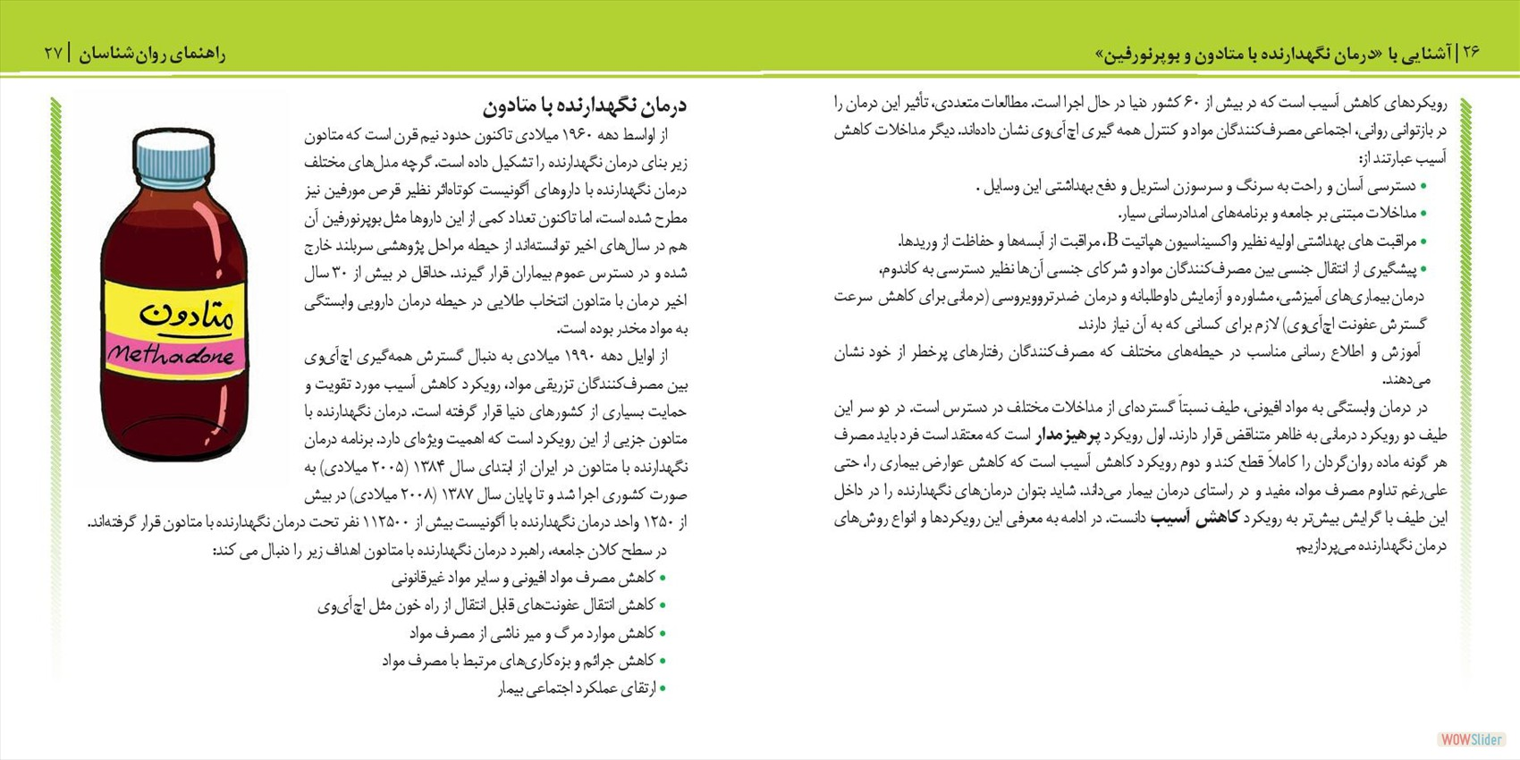 Psychologist_Booklet_farsi_low-page-020