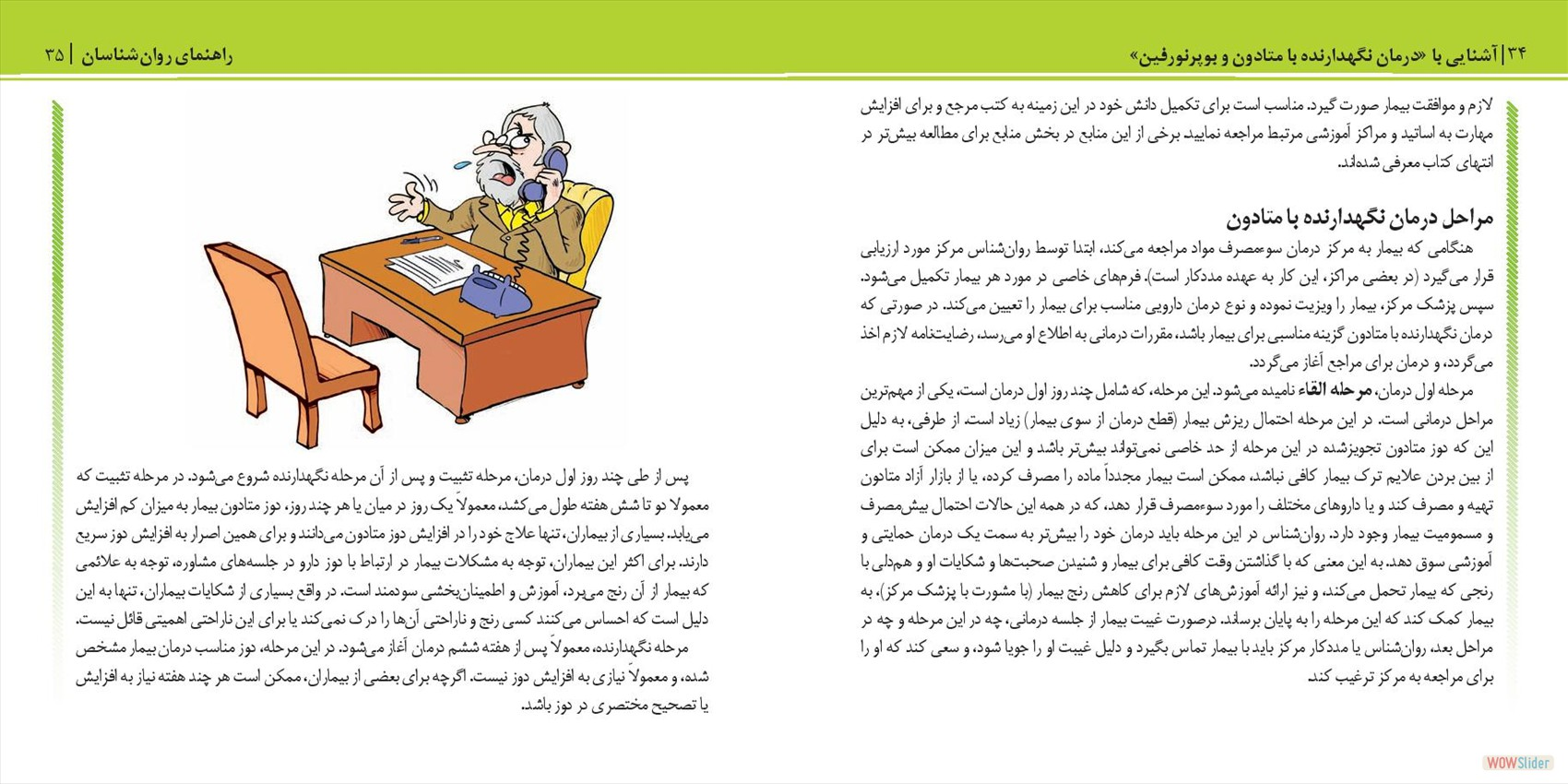Psychologist_Booklet_farsi_low-page-024