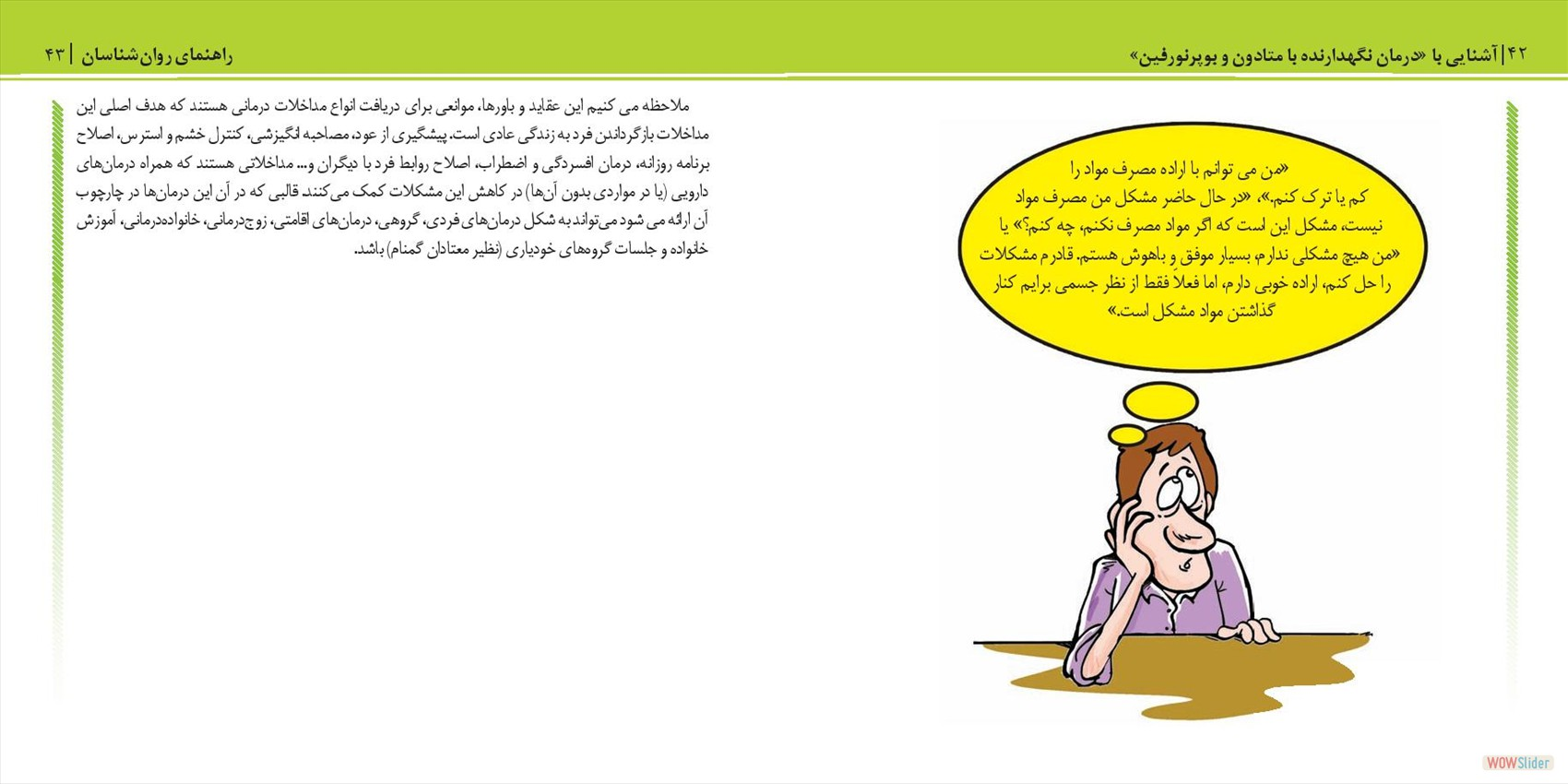Psychologist_Booklet_farsi_low-page-028
