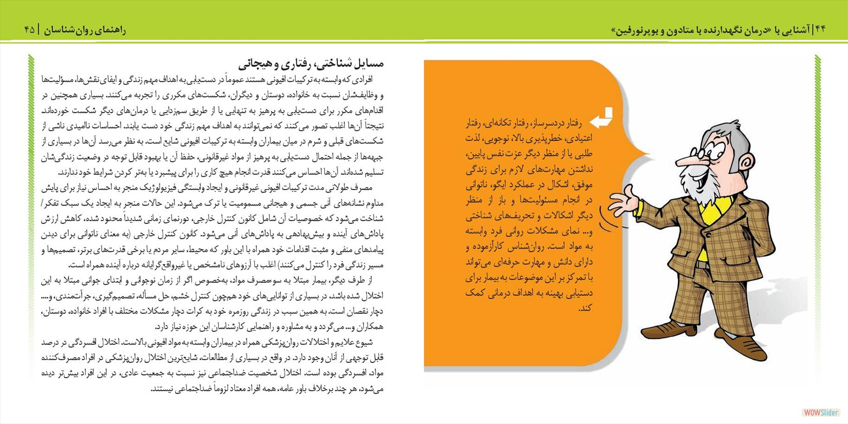 Psychologist_Booklet_farsi_low-page-029