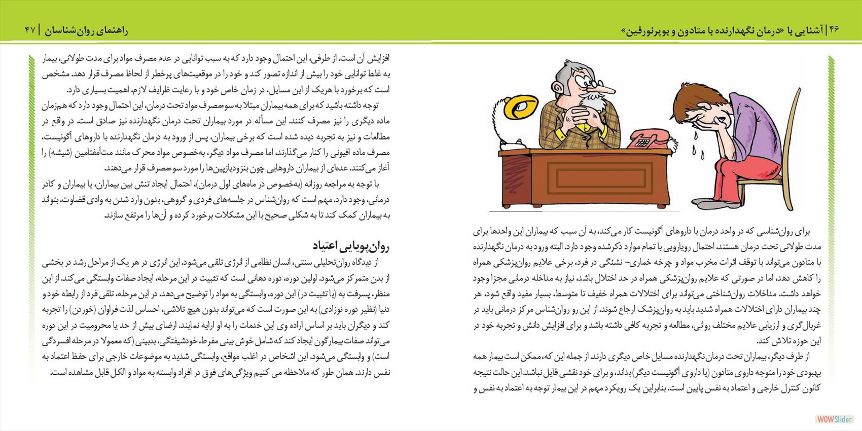 Psychologist_Booklet_farsi_low-page-030