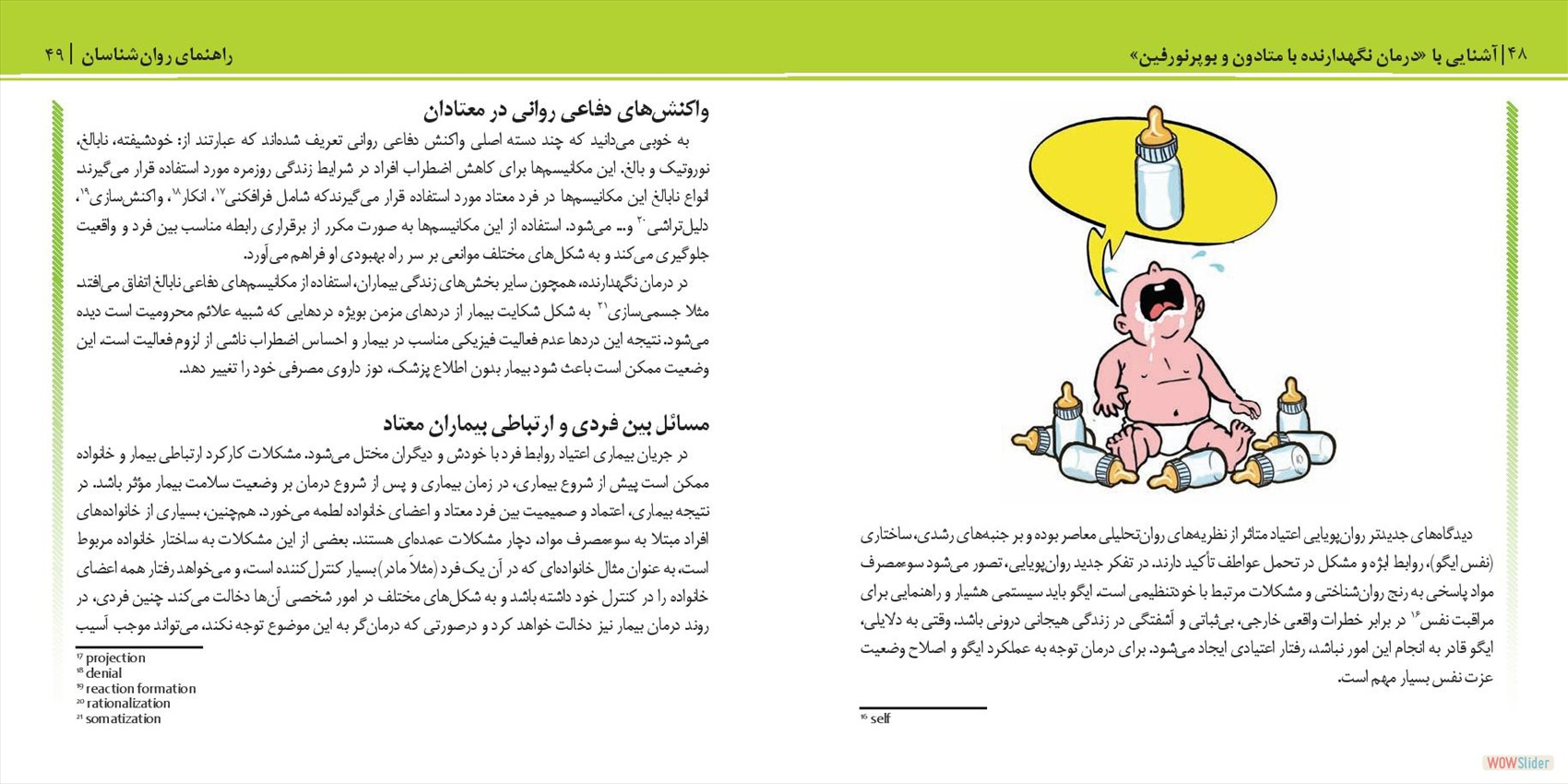 Psychologist_Booklet_farsi_low-page-031