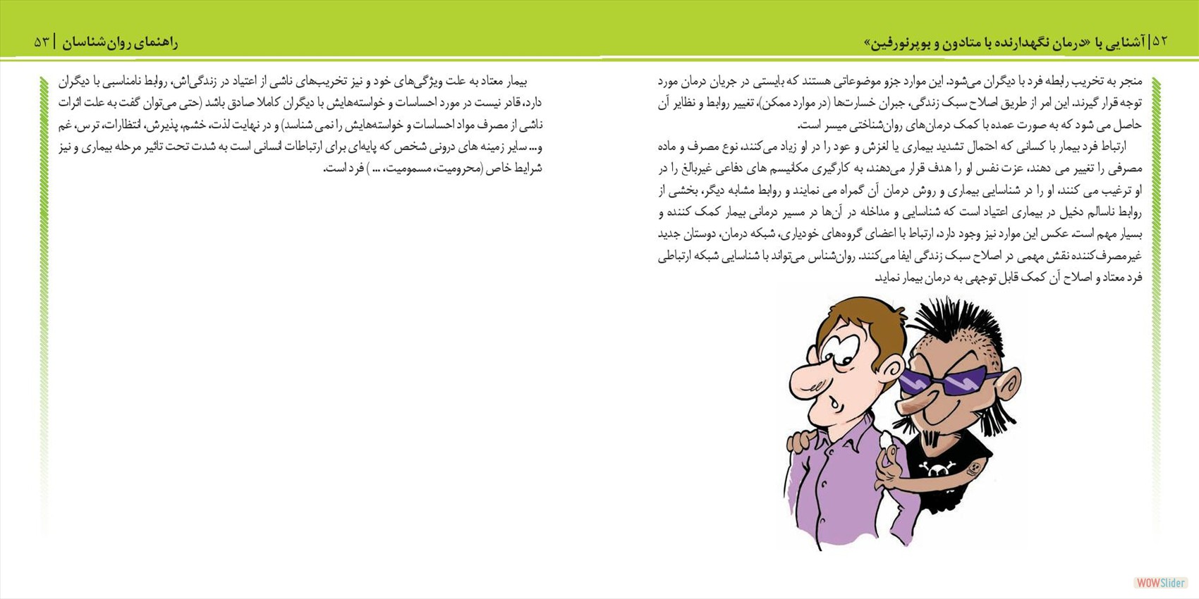 Psychologist_Booklet_farsi_low-page-033