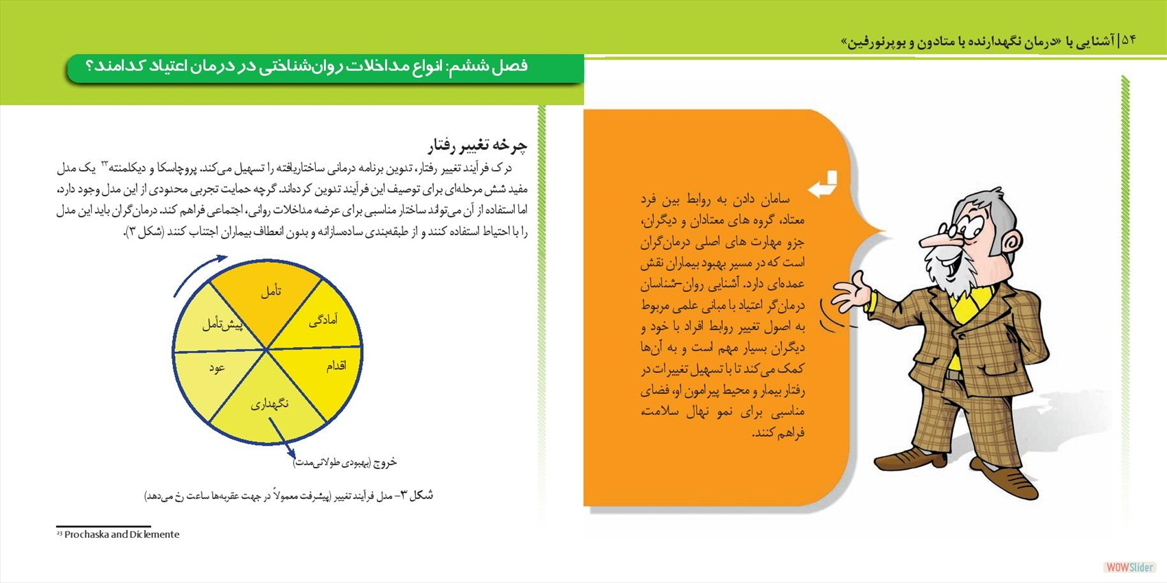 Psychologist_Booklet_farsi_low-page-034