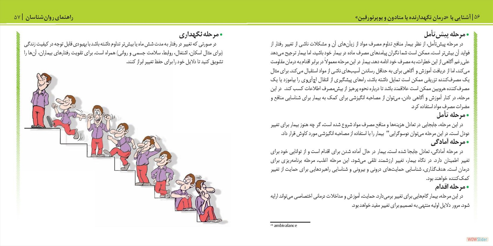 Psychologist_Booklet_farsi_low-page-035