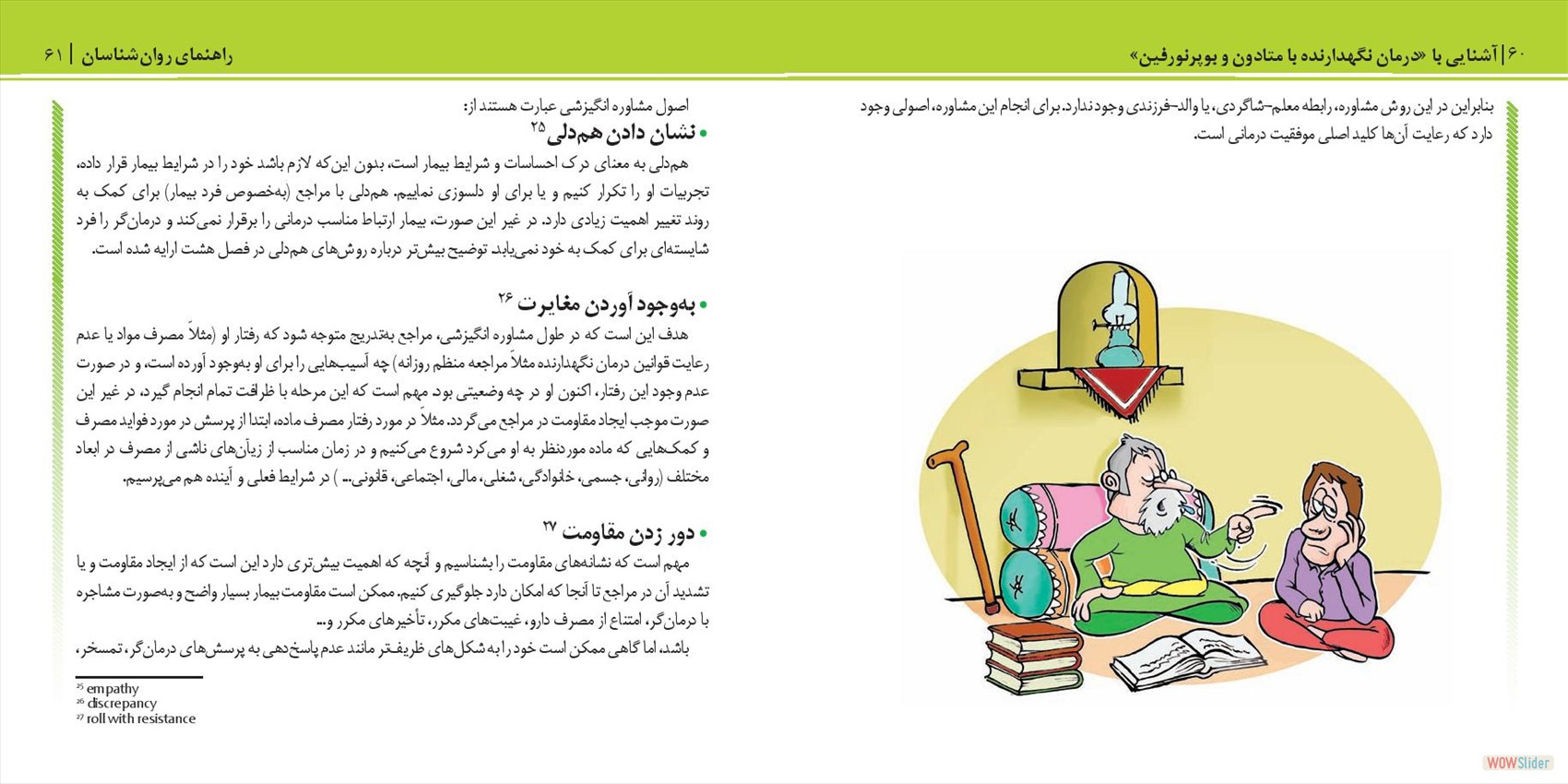 Psychologist_Booklet_farsi_low-page-037