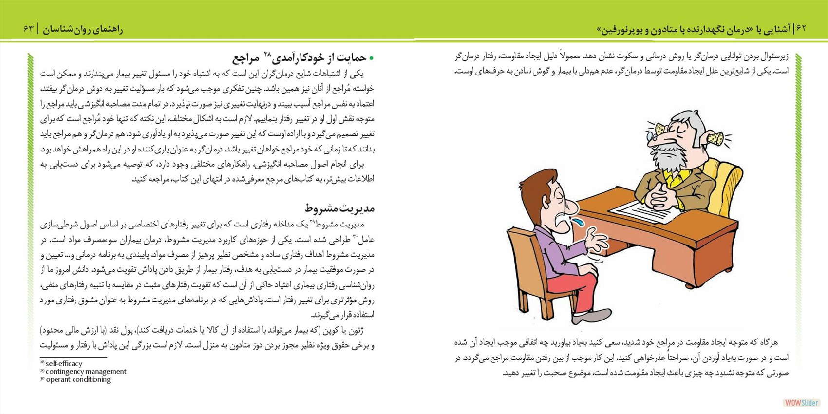 Psychologist_Booklet_farsi_low-page-038