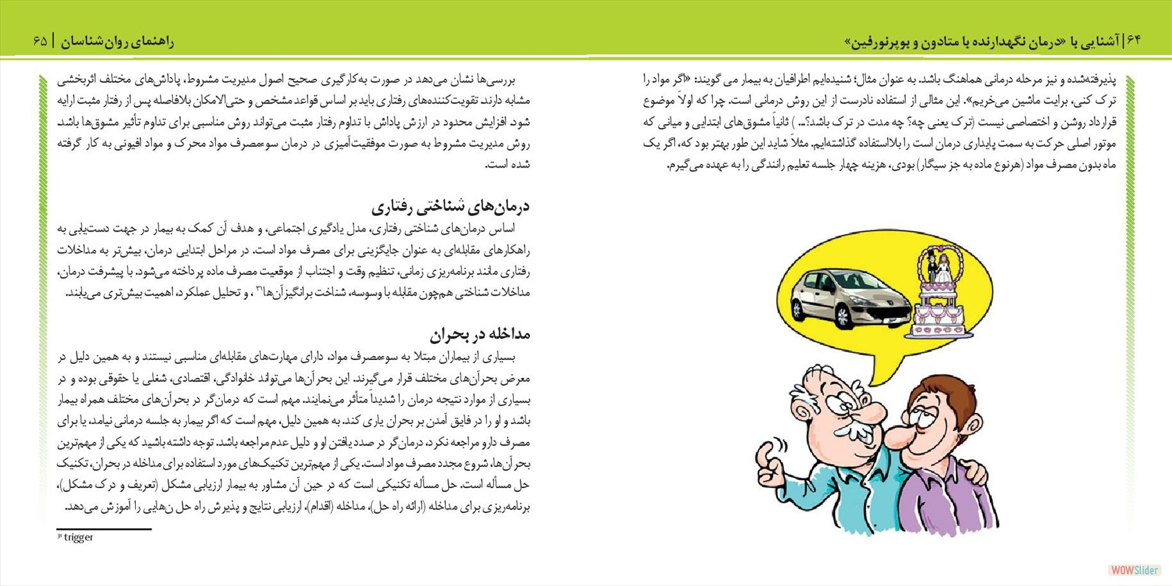 Psychologist_Booklet_farsi_low-page-039