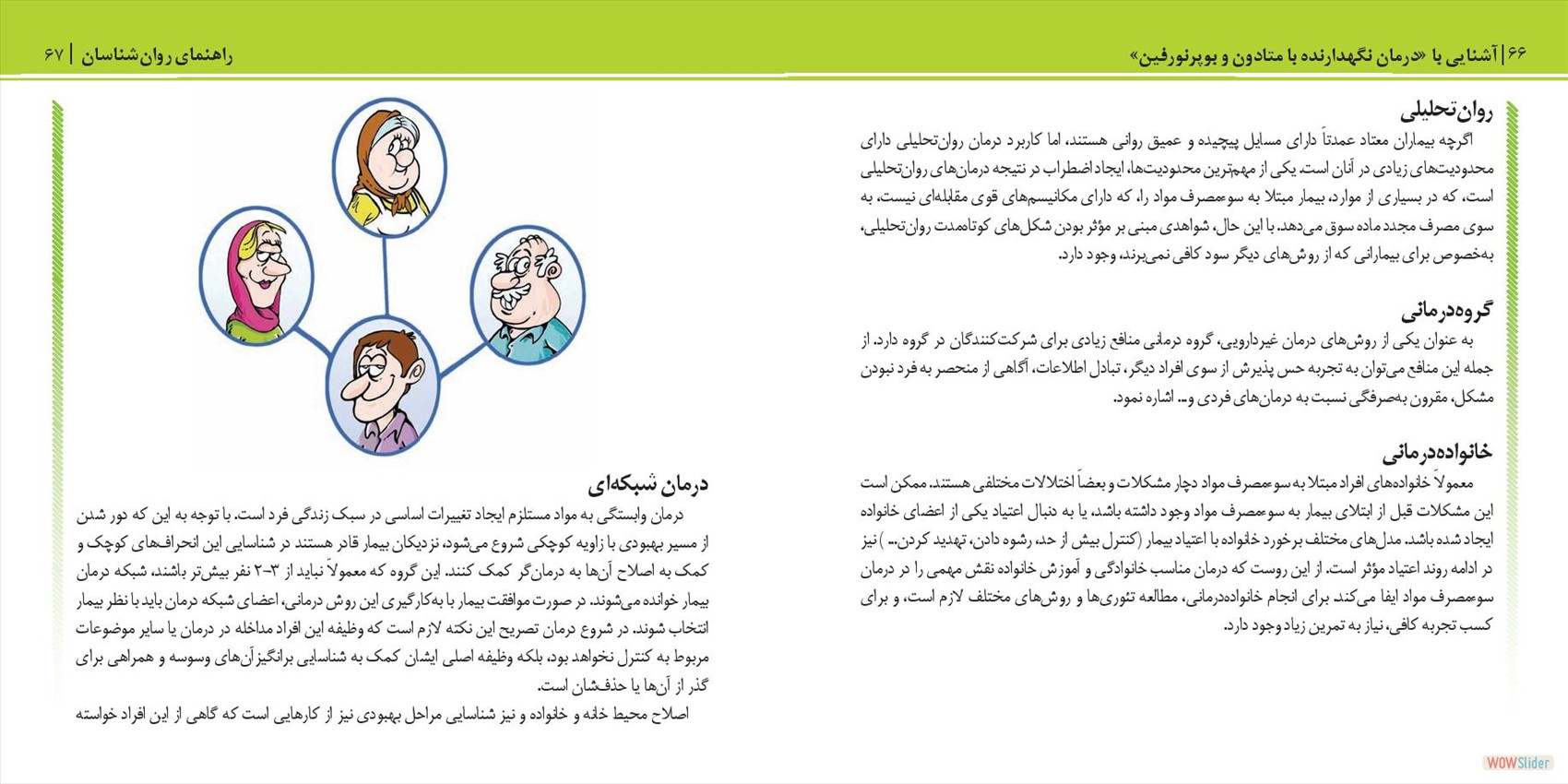 Psychologist_Booklet_farsi_low-page-040