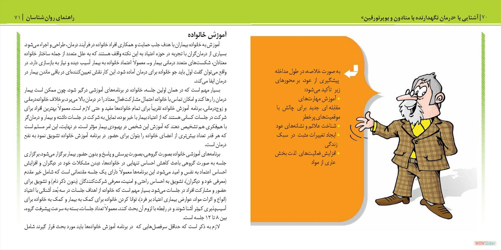 Psychologist_Booklet_farsi_low-page-042