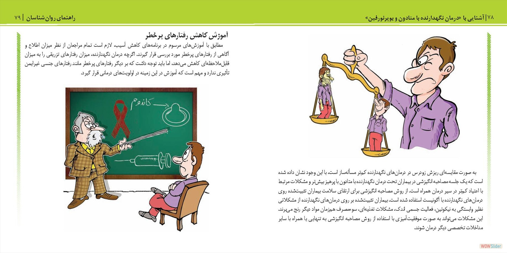 Psychologist_Booklet_farsi_low-page-046