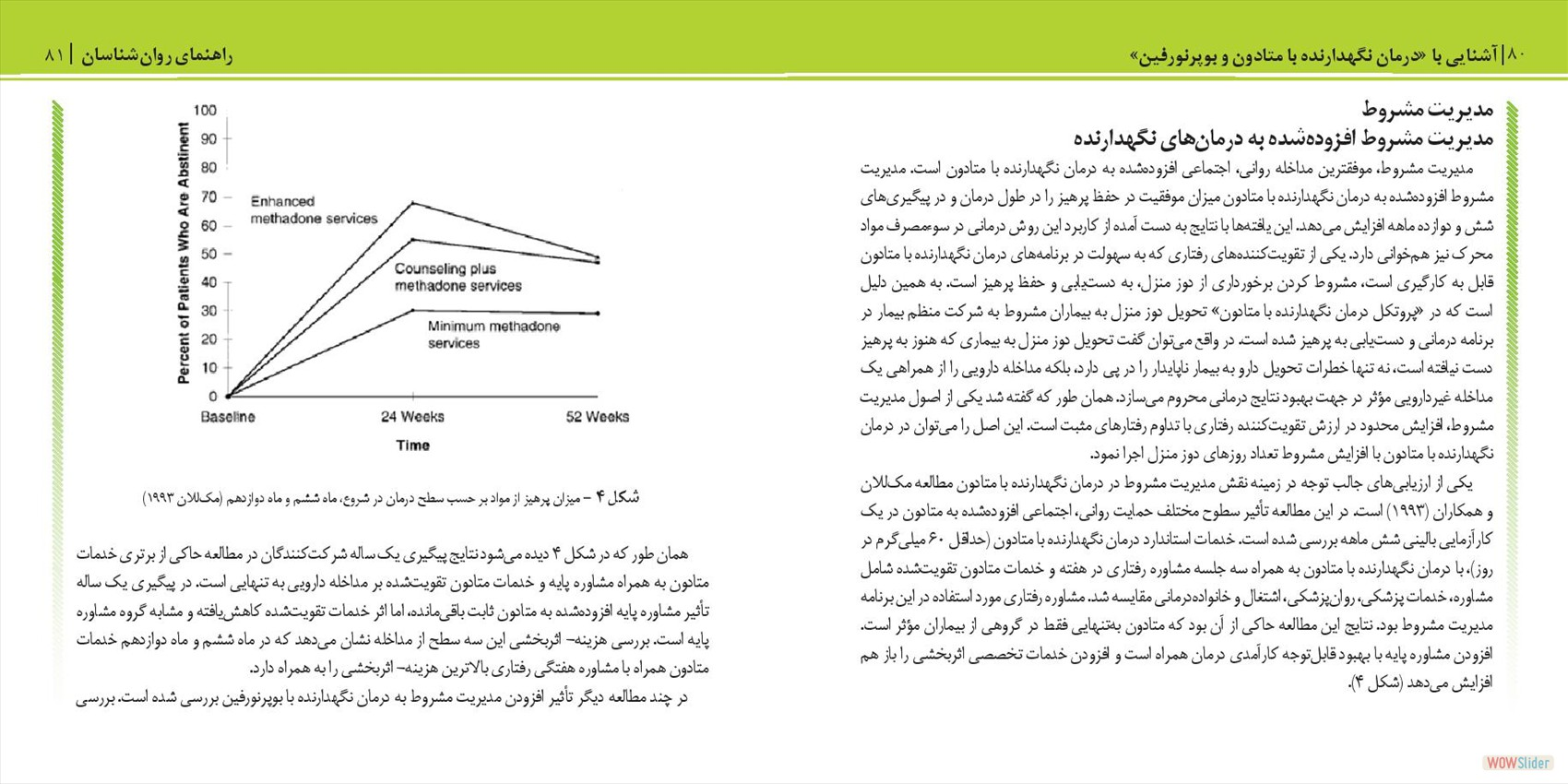 Psychologist_Booklet_farsi_low-page-047