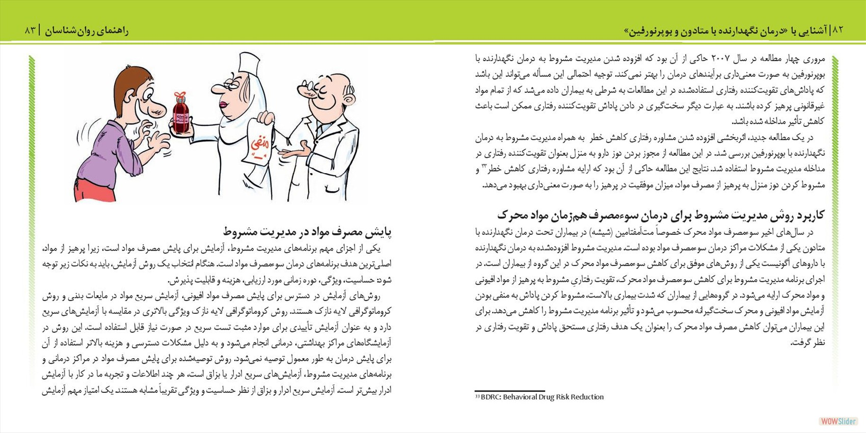 Psychologist_Booklet_farsi_low-page-048