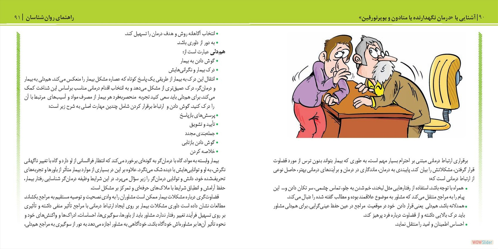 Psychologist_Booklet_farsi_low-page-052