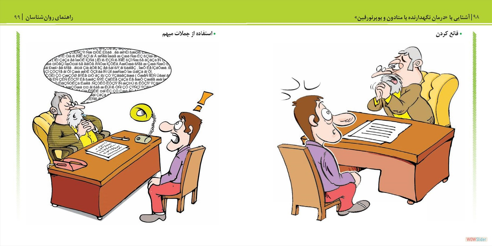 Psychologist_Booklet_farsi_low-page-056