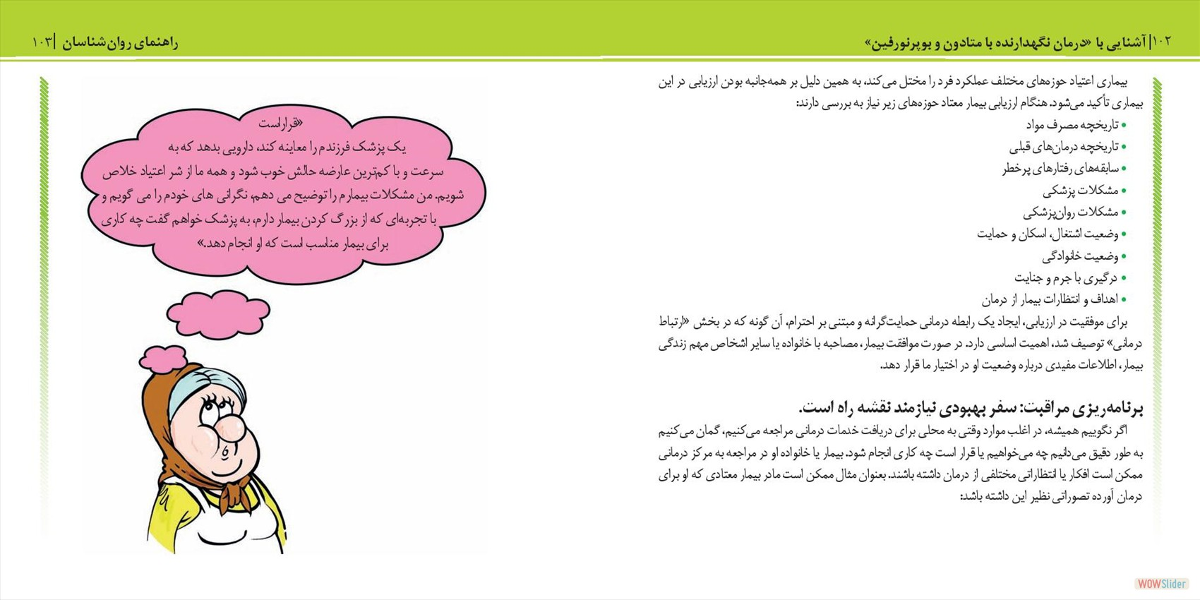 Psychologist_Booklet_farsi_low-page-058