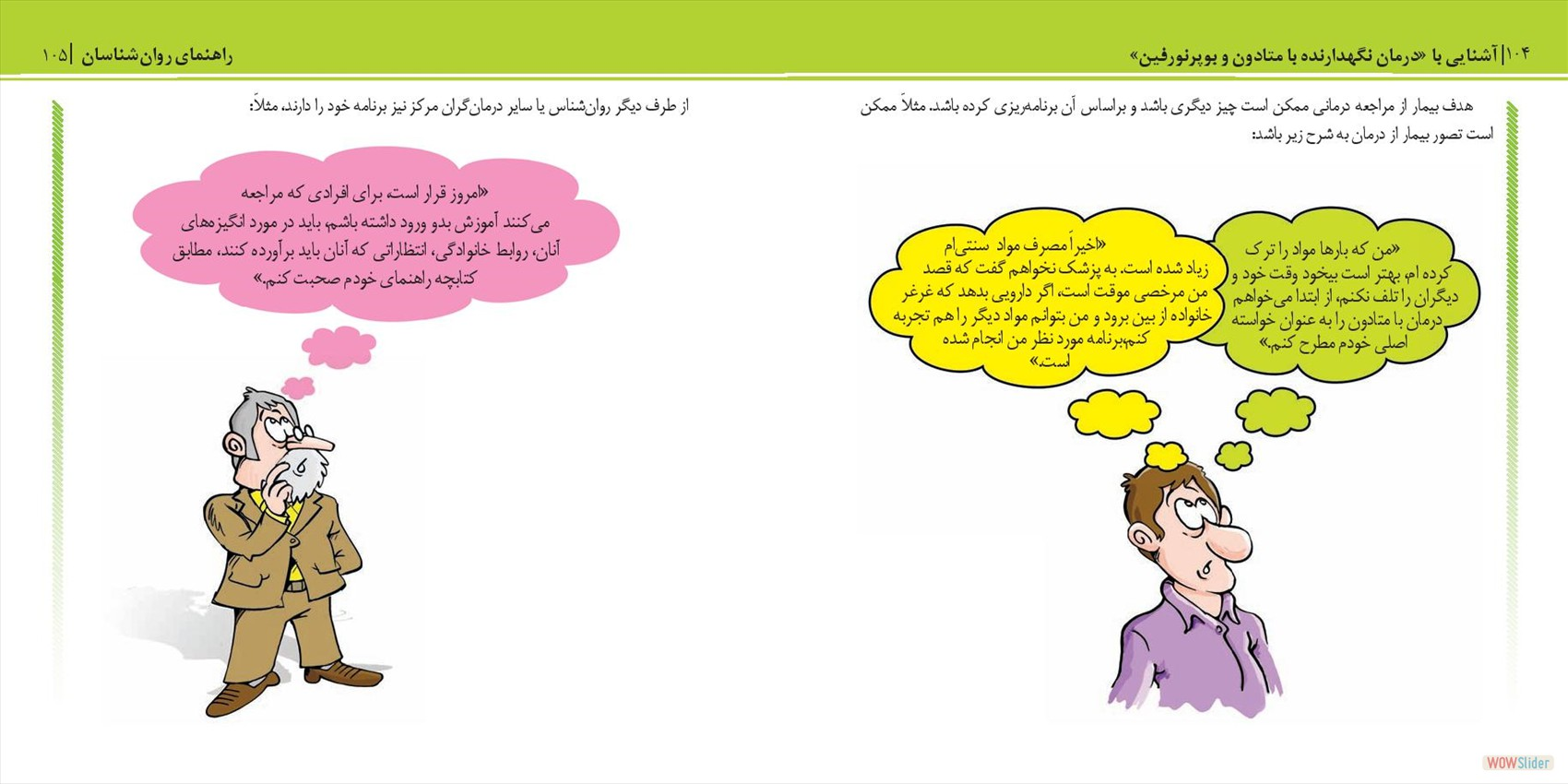 Psychologist_Booklet_farsi_low-page-059