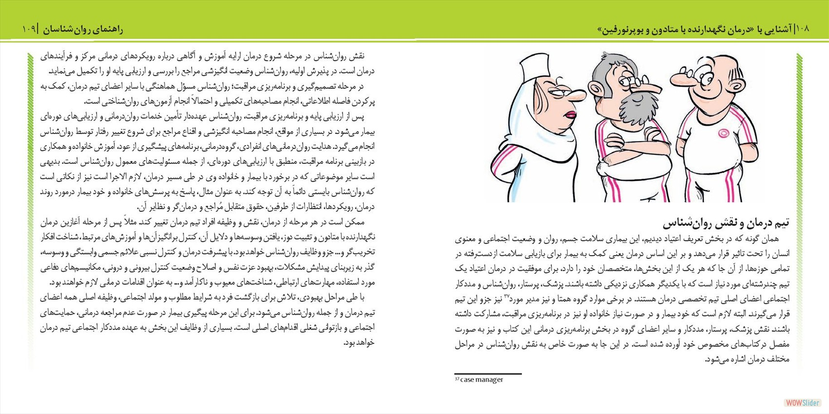 Psychologist_Booklet_farsi_low-page-061