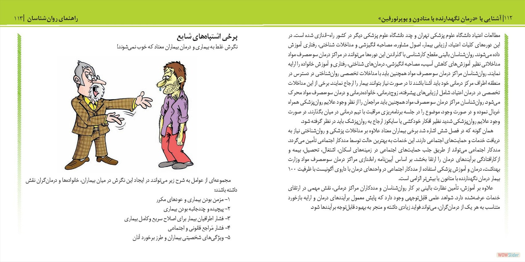 Psychologist_Booklet_farsi_low-page-063