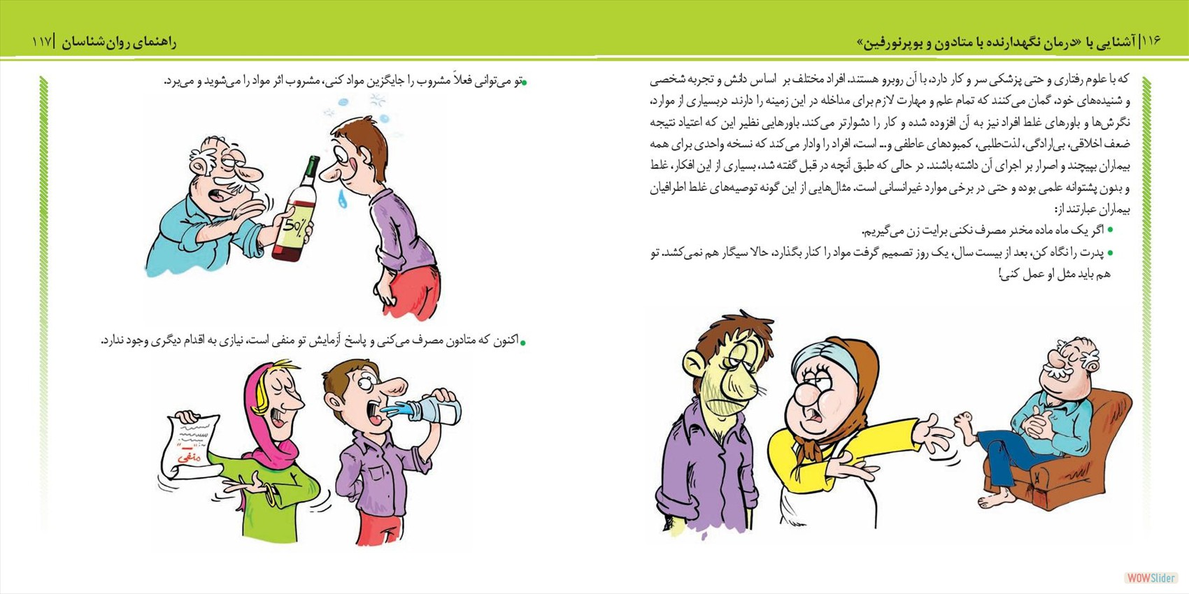 Psychologist_Booklet_farsi_low-page-065