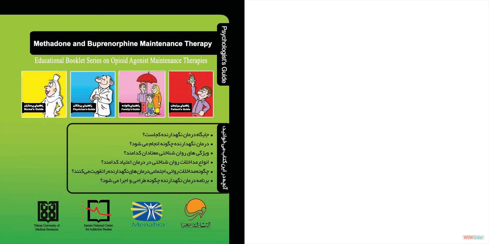 Psychologist_Booklet_farsi_low-page-078
